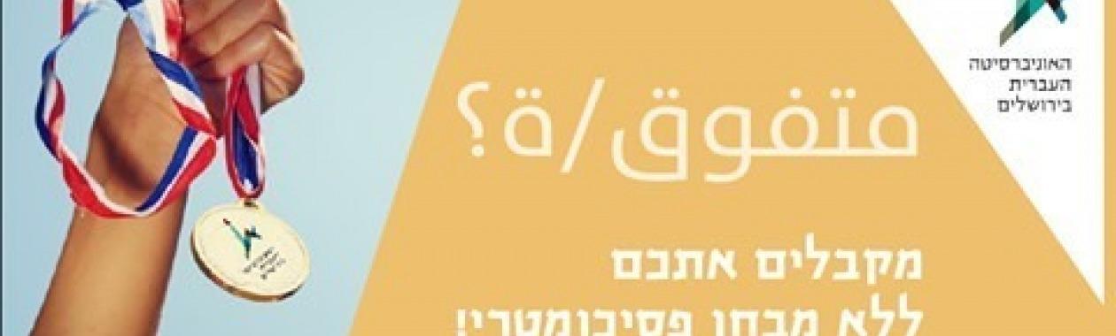 קמפיין חברה ערבית